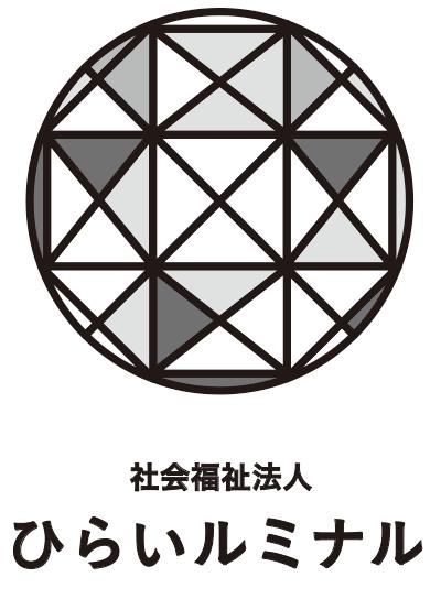 社会福祉法人 ひらいルミナル